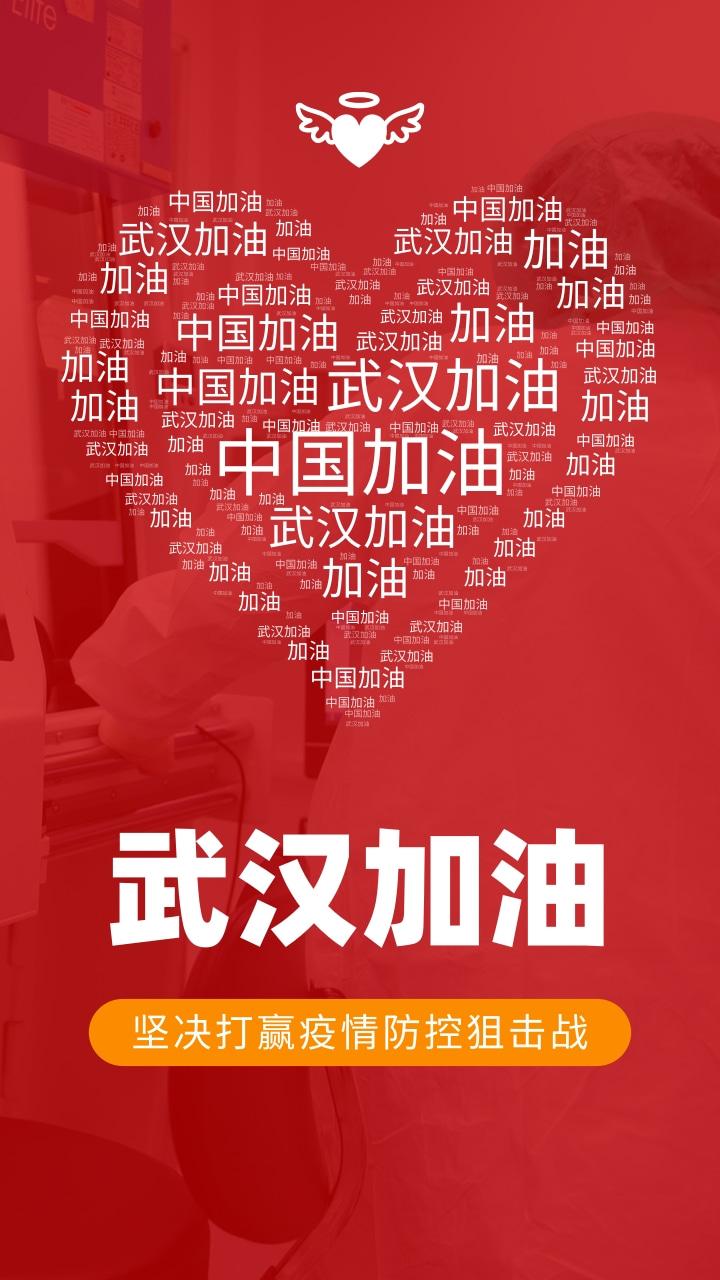 武汉加油防控疫情宣传海报@凡科快图.jpg
